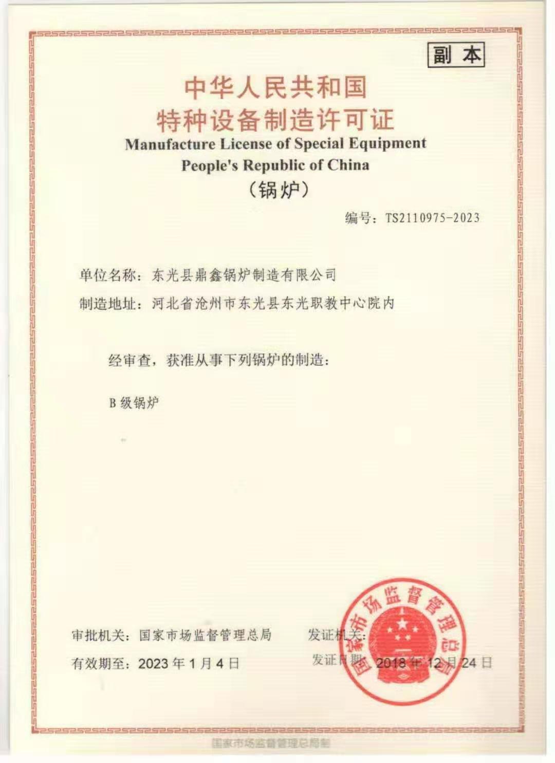 特种设备制造证