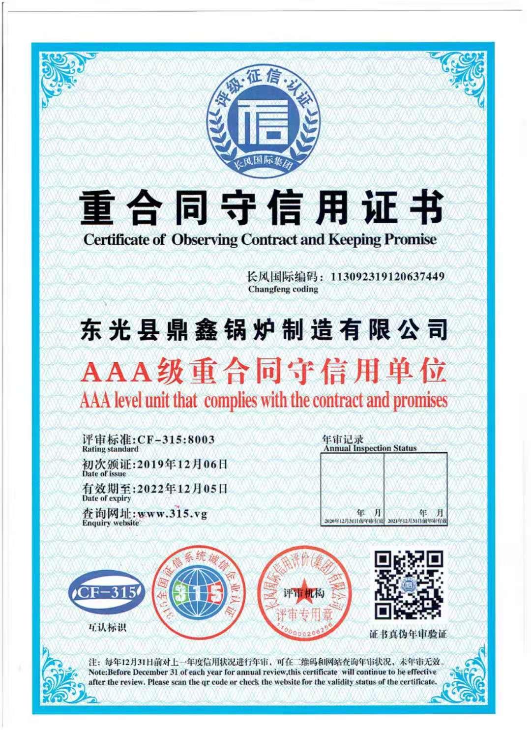 重守合同信用证书