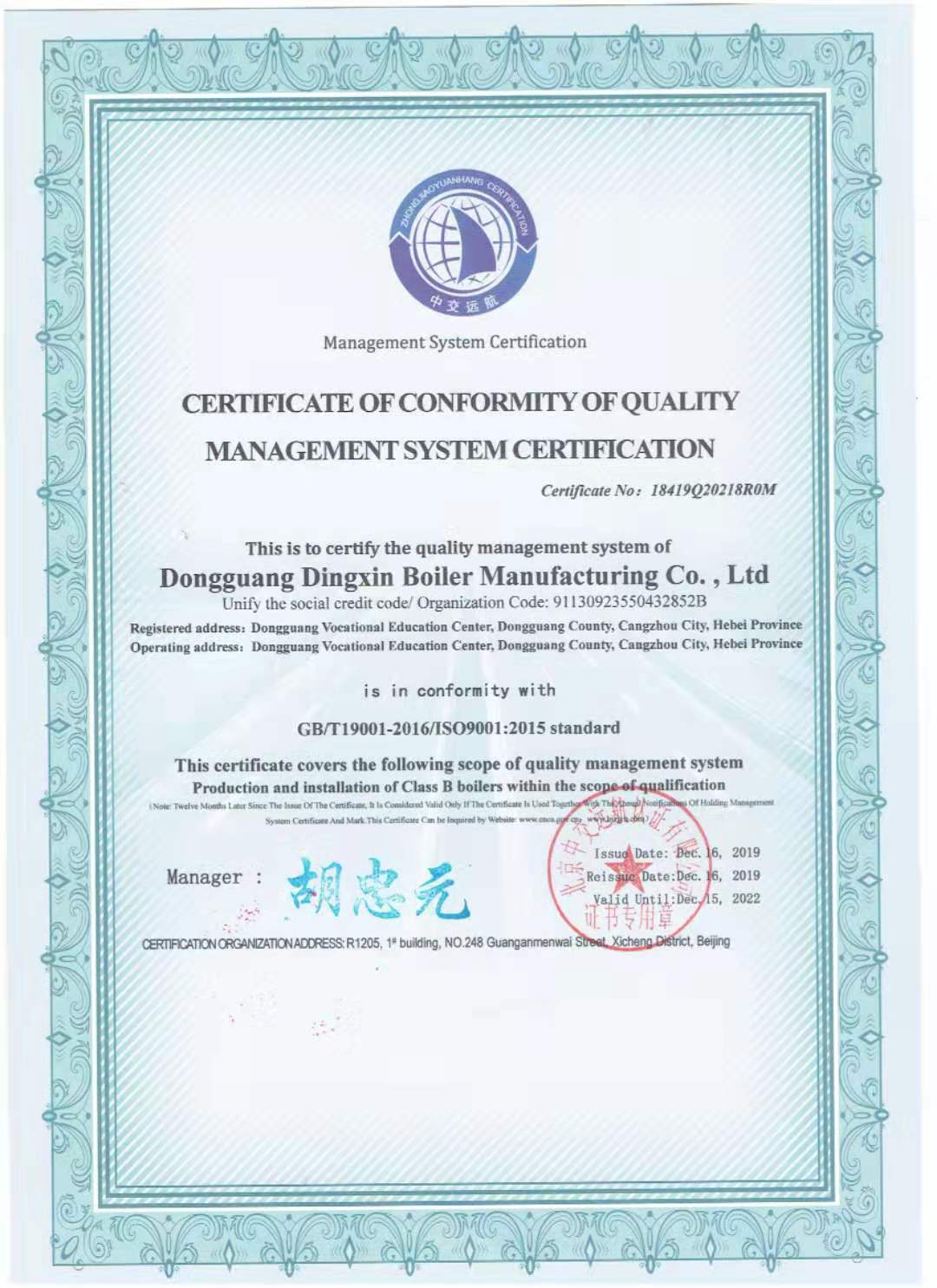 质量管理认证书